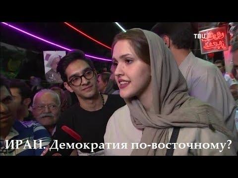 Иран. Демократия по-восточному?
