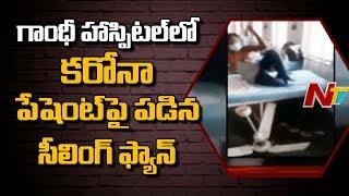 Fan falls on corona patient bed in Gandhi Hospital..