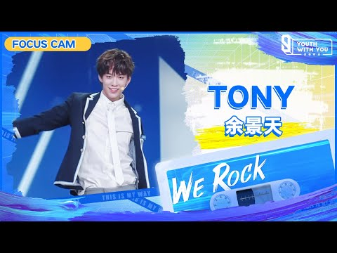 "Focus Cam: Tony 余景天 | Theme Song ""We Rock"" 