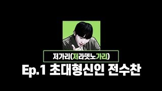 ★NEW★ 【저가리.Ep1】 초대형 신인 전수찬