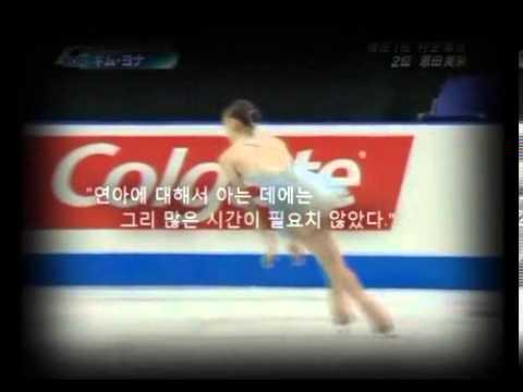 김연아 선수 성공과정 동영상
