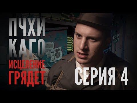 ПЧХИКАГО — Серия 4 photo