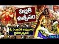 పల్లకి ఉత్సవం | Tiruchanoor Sri Padmavathi Ammavari Brahmotsavam 2018 | Part 3 | Bhakthi TV