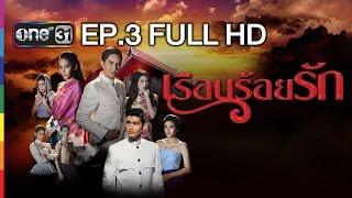 เรือนร้อยรัก | EP.3 FULL HD | 25 ม.ค.59 | ช่อง one