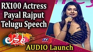 RX100 Actress Payal Rajput Telugu Speech @ LAKSHMI Audio Launch | Prabhu Deva | TV5