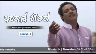 Athul Hithe - Asanka Priyamantha Peiris