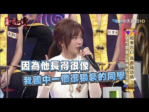 《麻辣天后傳》 異性閨密升級情侶大考驗!2017.05.31【完整版-FULL】