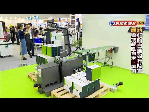 自動化工業展登場 首發新品機器人成亮點-民視新聞