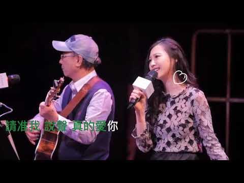 抗癌歌手李明蔚(Sarena)- 真的愛你