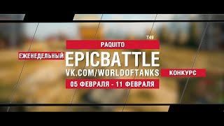 EpicBattle : PAQUITO / T49 (конкурс: 05.02.18-11.02.18)