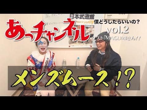 ニューロティカ『あっチャンネル〜僕どうしたらいいの?〜』Vol.2 ゲストはMAGUMIさん