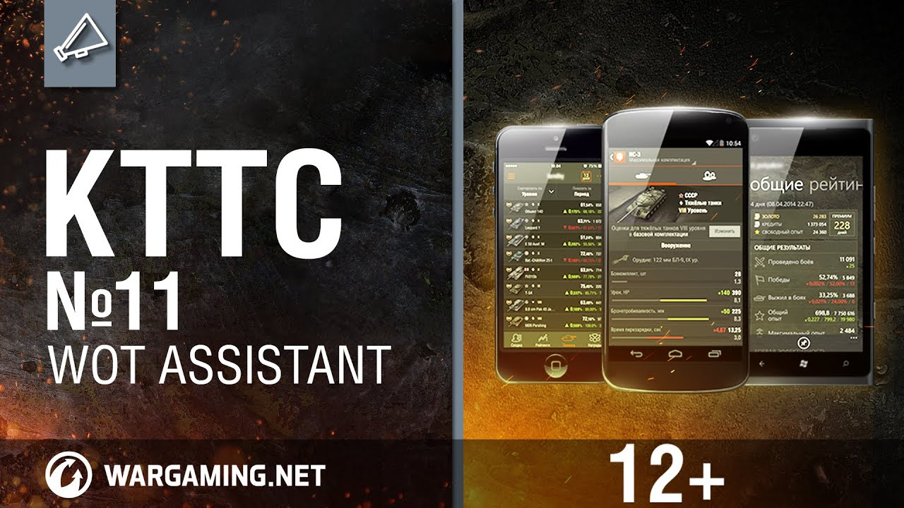 World of Tanks. КТТС №11 WoT Assistant