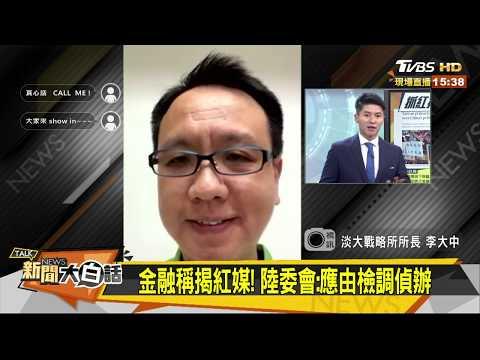 金融時報:國台辦天天打電話指導旺中 新聞大白話 20190718