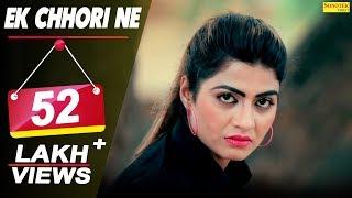 Ek Chhori Ne Sabki Leni Kar Rakhi – Masoom Sharma – Sonika Singh