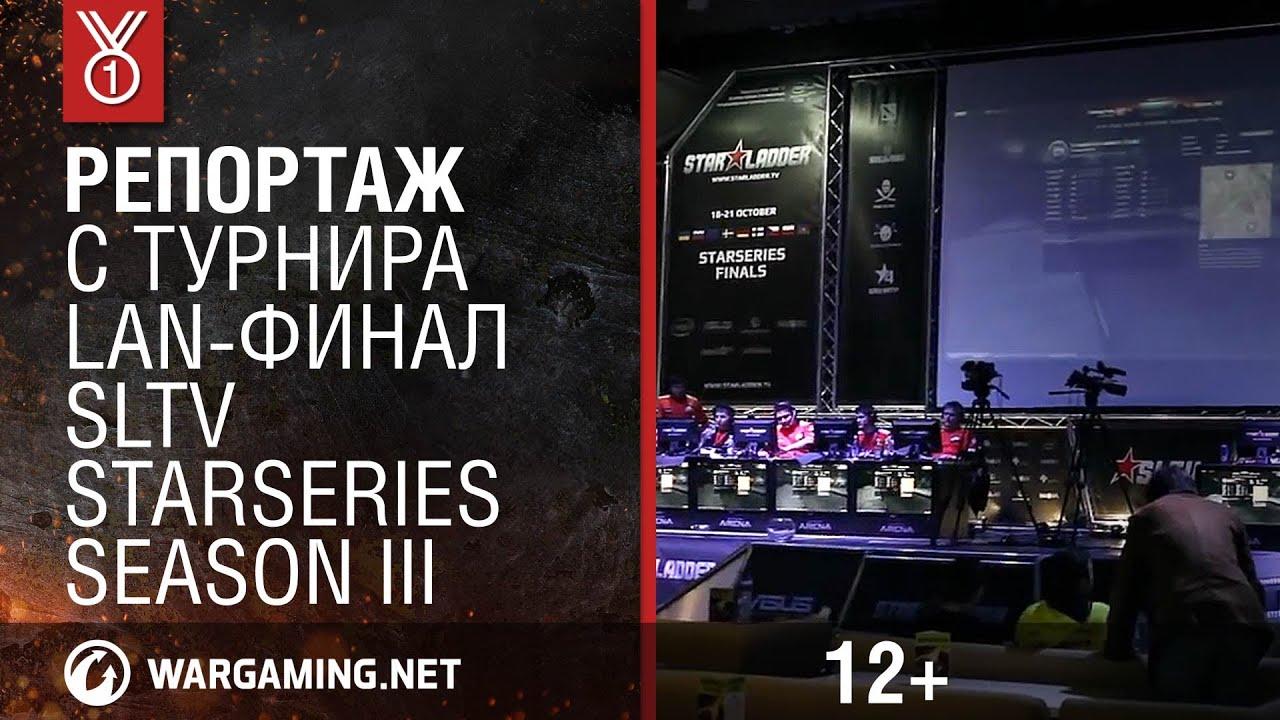World of Tanks. Репортаж с турнира LAN-финал SLTV StarSeries Season III