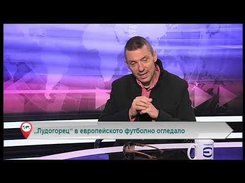 """""""Лудогорец"""" в европейското футболно огледало"""