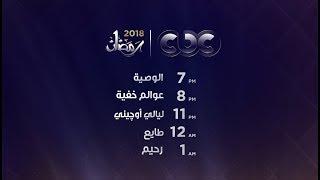 تعرف على مواعيد مسلسلات رمضان 2018 على cbc     -