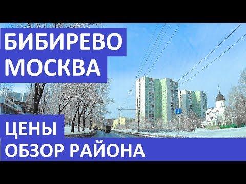 Бибирево. Москва. Цены на квартиры. Обзор района photo