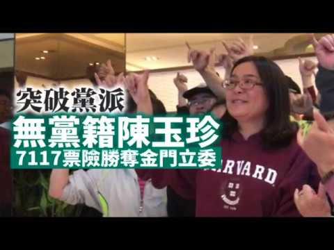 【金門立委補選】無黨陳玉珍獲7117票 選委會宣告當選 | 台灣蘋果日報