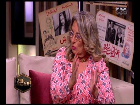 هنا العاصمة | ابنة هند رستم تحكي موقف كوميدي لـ شكري سرحان