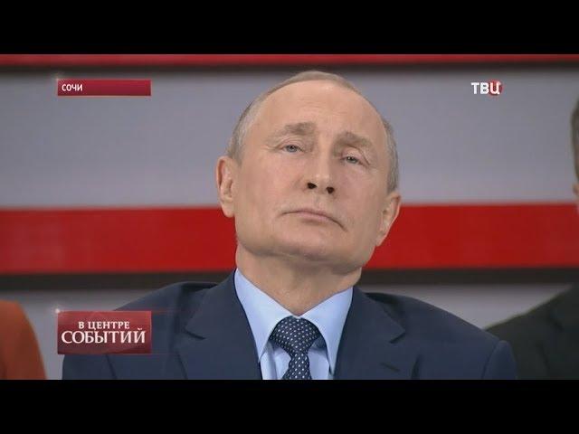 В центре событий с Анной Прохоровой, 17.05.19