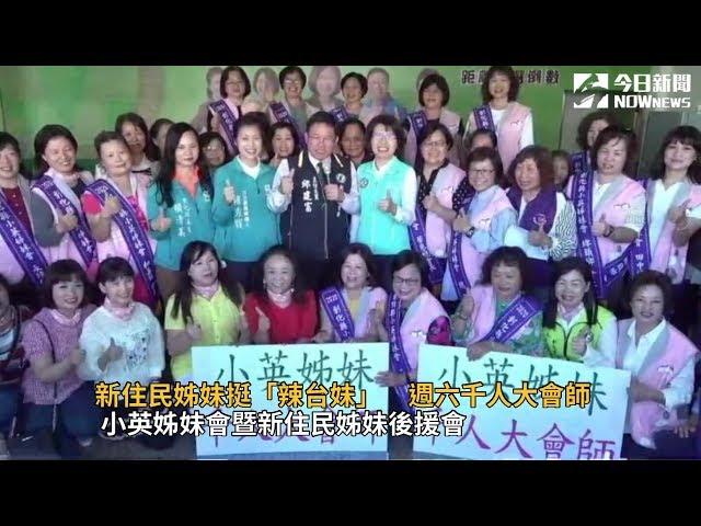影/新住民姊妹挺「辣台妹」 週六千人大會師