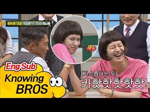 사랑이 이길꼬야? (새침) 추성훈(Choo Sung hoon) 도발하는 김허세 끝은 '자괴감' 아는 형님(Knowing bros) 49회