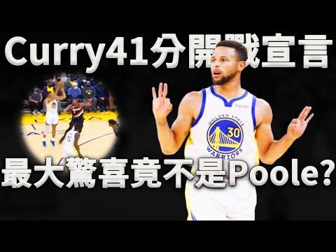 勇士新賽季最大驚喜竟不是Poole?總結季前賽勇士的思路到底是什麼?Curry收官戰狂砍41分,帶領勇士上演王者歸來!Poole:這次我們一定會奪冠!