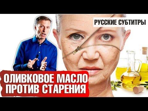 ОЛИВКОВОЕ МАСЛО против старения (русские субтитры) photo