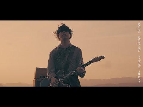 スロウハイツと太陽 - 再生の唄 (Official Music Video)