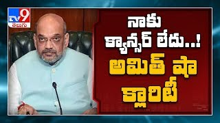 Amit Shah reacts on fake news that he has 'Cancer', four a..