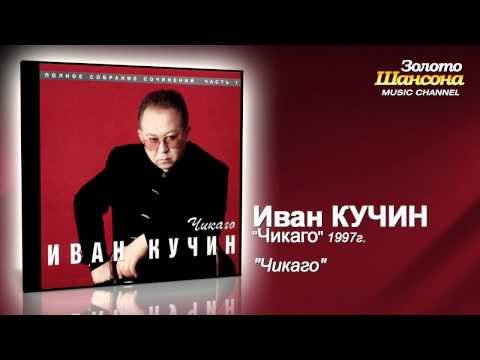 Иван Кучин - Чикаго (Audio)