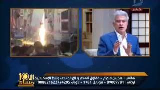 العاشرة مساء| مقاول الإزالة يكشف طريقة الهدم فى عمارة الإسكندرية المائلة ...