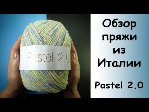 Пряжные истории Обзор пряжи из Италии Pastel 2.0 — рассказы о лучшей пряже