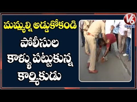 Chalo Tank Bund : RTC Employee Touches Police Officer Feet To Support Protest