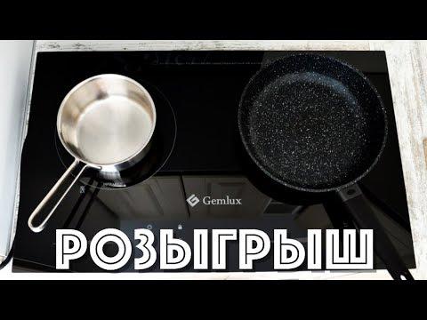 РОЗЫГРЫШ ☆ Комбинированная ПЛИТА Gemlux
