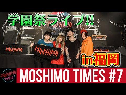 MOSHIMO TIMES #7『学園祭ライブ!!』
