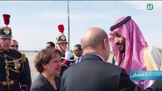 زيارة سمو ولي العهد الأمير محمد بن سلمان إلى الجمهورية الفرنسية ...