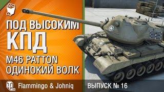 M46 Patton - Одинокий волк - Под высоким КПД №16 - от Johniq и Flammingo