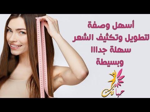 اسهل وصفة لتطويل وتكثيف الشعر سهلة جدااا وبسيطة