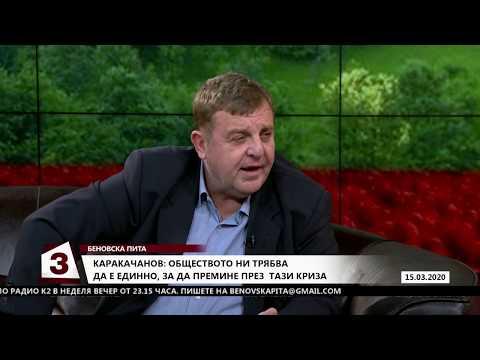 """""""Беновска пита"""": Гост е министърът на отбраната Красимир Каракачанов"""
