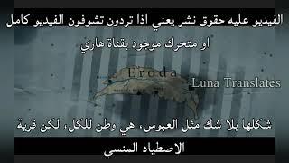 هاري ستايلز -جزيرة اورودا إعلان اغنية adore you مترجم عربي كامل