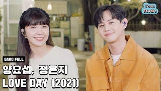 양요섭, 정은지 - LOVE DAY (2021) (바른연애 길잡이 X 양요섭, 정은지) 가로라이브 Full ver.
