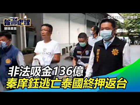 非法吸金136億 秦庠鈺逃亡泰國終押解返台|三立新聞網SETN.com