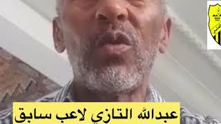 بالفيديو : عبدالله التازي لاعب سابق يتحذث عن الذكرى 74 لتأسيس نادي المغرب الفاسي