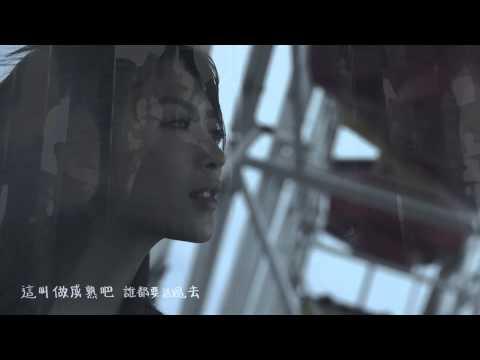 連詩雅 Shiga Lin – 大了一歲 One Year Older (Official Music Video)