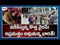 వణికిస్తున్న కొత్త వైరస్! అప్రమత్తం అవుతున్న భారత్! | New Strain Virus | UK Virus | TV5 News