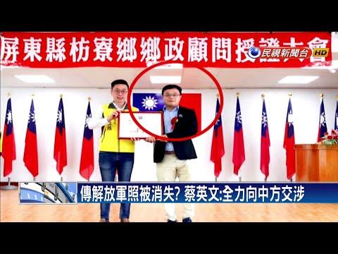 李孟居「傳解放軍集結照」遭中國逮捕 總統關切-民視新聞
