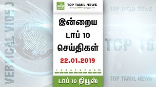 Vertical Video | இன்றைய டாப் 10 செய்திகள் | 22-01-2019 | Top Tamil News
