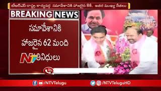 TRS Working President KTR Holds State Executive Meeting | Telangana Bhavan | NTV Politics